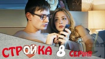 Стройка - 8 серия