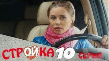 Стройка - 10 серия