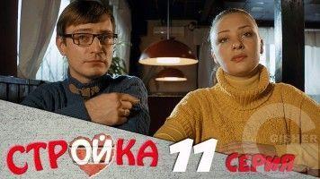 Стройка - 11 серия