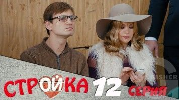 Стройка - 12 серия