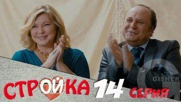 Стройка - 14 серия