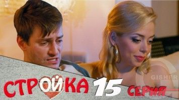 Стройка - 15 серия