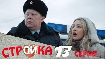 Стройка - 13 серия