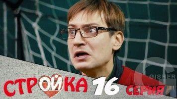 Стройка - 16 серия