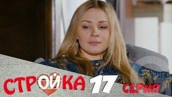 Стройка - 17 серия