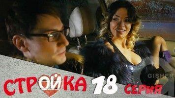 Стройка - 18 серия