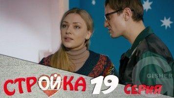 Стройка - 19 серия