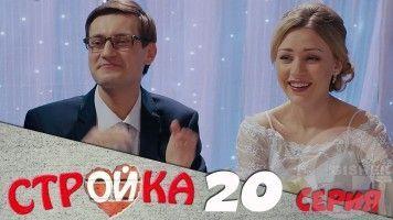 Стройка - 20 серия