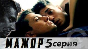 Мажор - 5 серия
