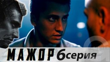 Мажор - 6 серия