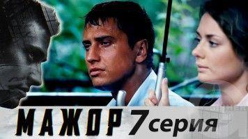 Мажор - 7 серия