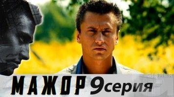 Мажор - 9 серия