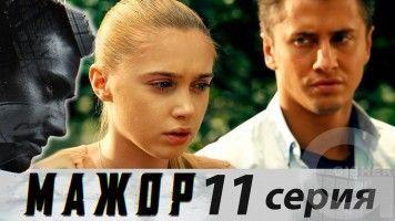 Мажор - 11 серия
