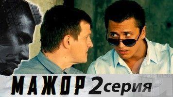 Мажор - 2 серия