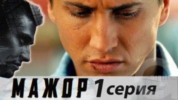 Мажор - 1 серия