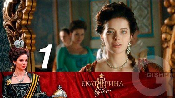 Екатерина. Взлет - Серия 1