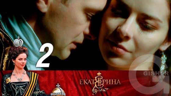 Екатерина. Взлет - Серия 2