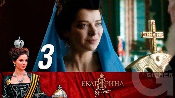Екатерина. Взлет - Серия 3