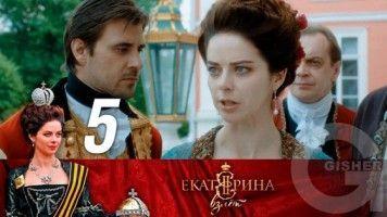 Екатерина. Взлет - Серия 5