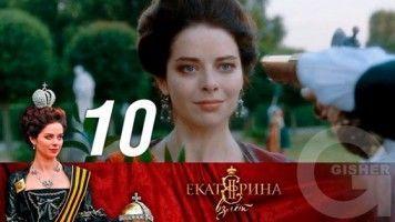 Екатерина. Взлет - Серия 10