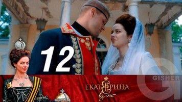 Екатерина. Взлет - Серия 12