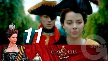 Екатерина. Взлет - Серия 11