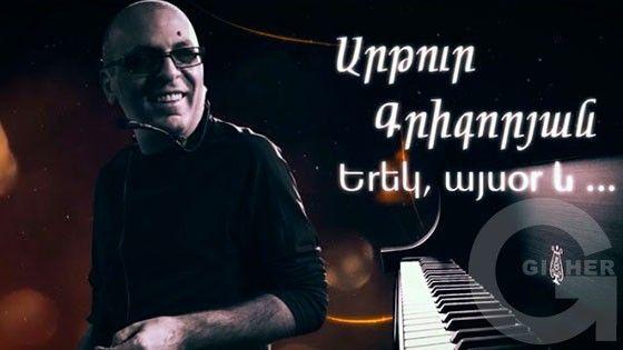 Artur Grigoryan - Erek, aysor ev