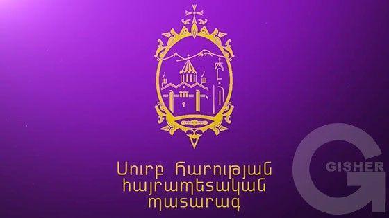 Հայրապետական պատարագ - 16.04.2017