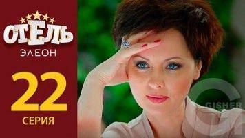 Отель Элеон - 22 серия