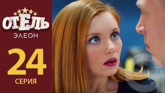 Отель Элеон - 24 серия