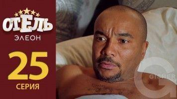Отель Элеон - 25 серия