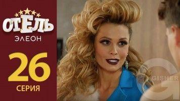 Отель Элеон - 26 серия