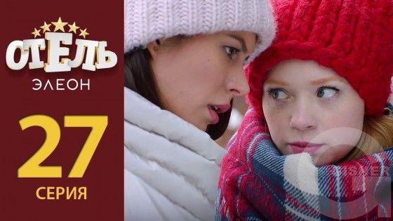Отель Элеон - 27 серия