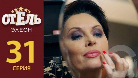 Отель Элеон - 31 серия