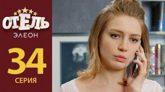 Отель Элеон - 34 серия