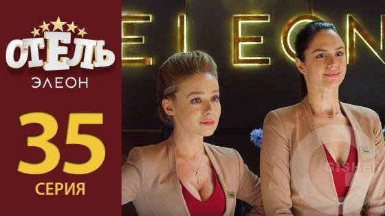 Отель Элеон - 35 серия