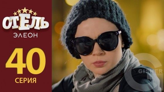 Отель Элеон - 40 серия