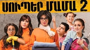 Super Mama 2 (2017)