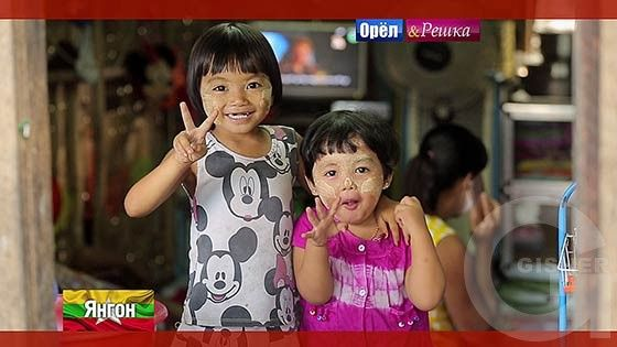 Орел и решка. Рай и Ад 2 Янгон. Мьянма