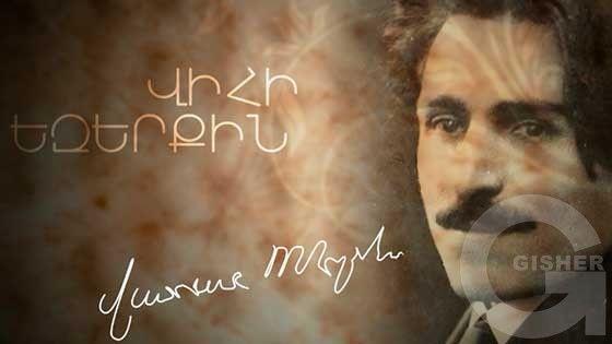 Vahan Teryan - Vihi ezerqin