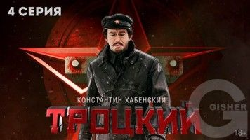 Троцкий - 4 серия