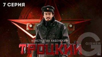 Троцкий - 7 серия