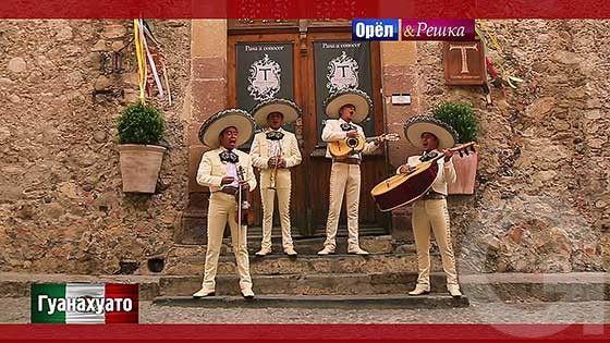 Орел и решка. Рай и Ад 2:  Гуанахуато. Мексика