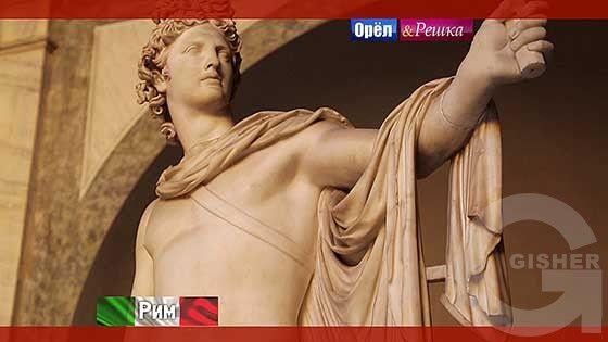 Орел и решка. Перезагрузка: Рим. Италия