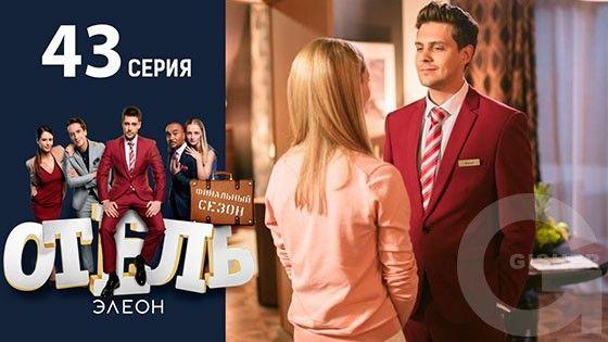 Отель Элеон - 43 серия