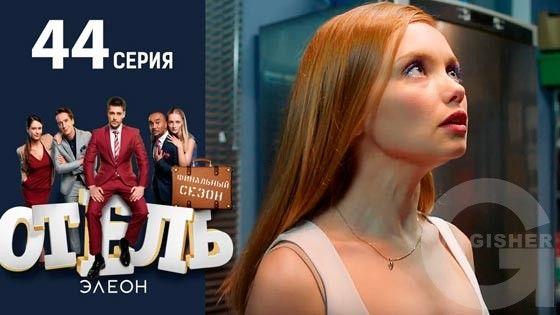Отель Элеон - 44 серия