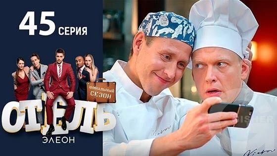 Отель Элеон - 45 серия