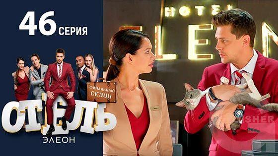 Отель Элеон - 46 серия