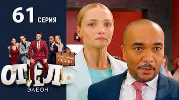 Отель Элеон - 61 серия