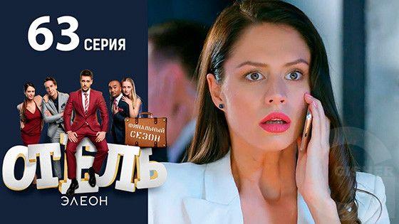 Отель Элеон - 63 серия